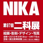 97th Nika Art Exhibition Design Section. Accepted. at The National Art Center, Tokyo