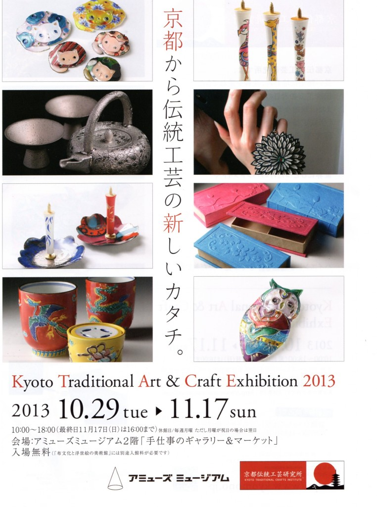 Kyoto Traditional Art & Craft Exhibition 2013