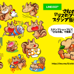 "LINE Stamp  ""The Brunch of the Squirrel"" now on sale!"